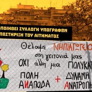 Συγκέντρωση διαμαρτυρίας για το οικόπεδο δίπλα στην «Αλυσίδα»