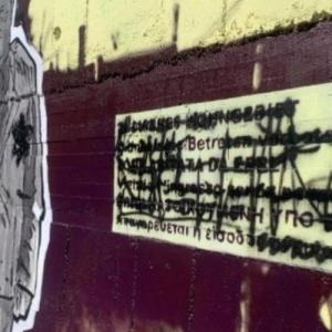 Αποκαταστάθηκε η τοιχογραφία για το Ολοκαύτωμα που είχε βεβηλωθεί