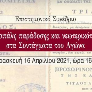 Η πολιτική και συνταγματική κληρονομιά της επανάστασης του 1821: Συνέδριο Νομικής Σχολής του ΑΠΘ