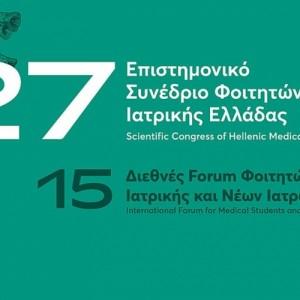 27ο Επιστημονικό Συνέδριο Φοιτητών Ιατρικής Ελλάδας