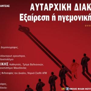Διαδικτυακή εκδήλωση για τα ανθρώπινα δικαιώματα σήμερα στην Ελλάδα