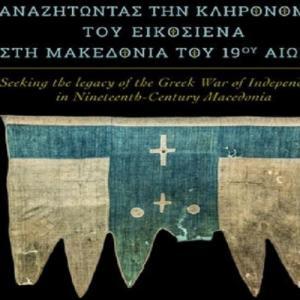 «Αναζητώντας την Κληρονομιά του Εικοσιένα στη Μακεδονία του 19ου αιώνα» στο Μουσείο Μακεδονικού Αγώνα