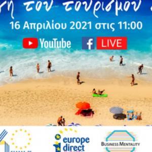 Διαδικτυακή εκδήλωση «Ανάπτυξη του τουρισμού στην ΕΕ»