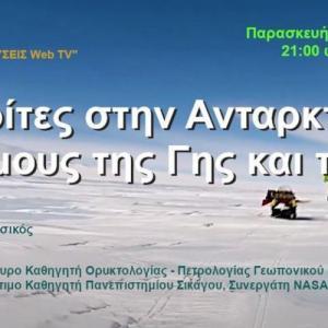 Μετεωρίτες στην Ανταρκτική και τις ερήμους της Γης και του Άρη