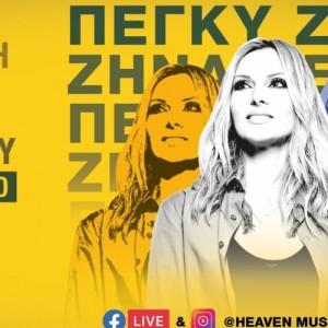 Η Πέγκυ Ζήνα στο πρώτο «Streaming Living Concert»