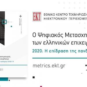 Ο Ψηφιακός Μετασχηματισμός των ελληνικών επιχειρήσεων - 2020: Η επίδραση της πανδημίας COVID-19