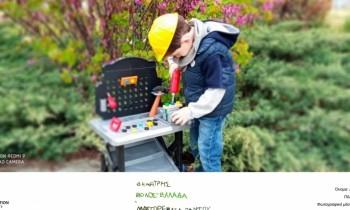 Ψηφιακή έκθεση φωτογραφίας των παιδιών: «Παιχνιδιάρικα κλικς - Τα παιχνίδια ζωντανεύουν»