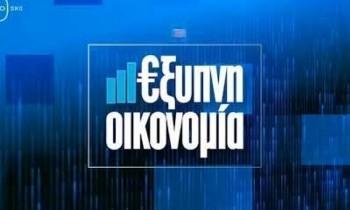Νέο επεισόδιο της «Έξυπνης Οικονομίας» στην TV100