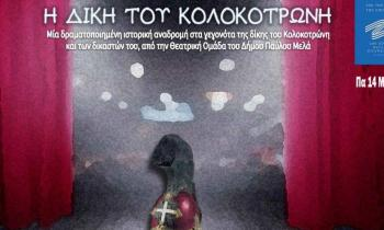 Προβολή θεατρικού ντοκιμαντέρ: «Η Δίκη του Κολοκοτρώνη - Η Δίκη των Δικαστών»