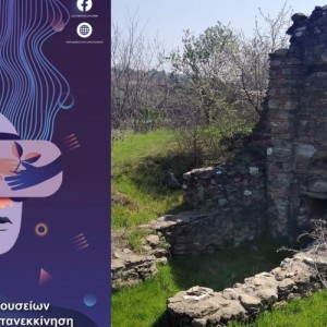 Διεθνής Ημέρα Μουσείων Νερόμυλοι - Βυζαντινοί Νερόμυλοι