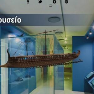 Περιήγηση στο εικονικό μουσείο της έκθεσης «Η τριήρης και η ναυμαχία της Σαλαμίνας»