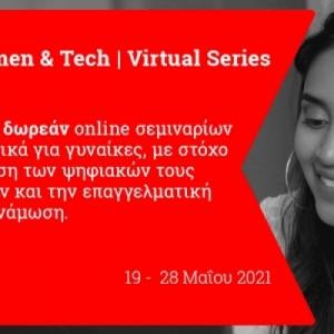 «TTS: Women & Tech»: Δωρεάν online σεμινάρια αποκλειστικά για γυναίκες από τη Socialinnov