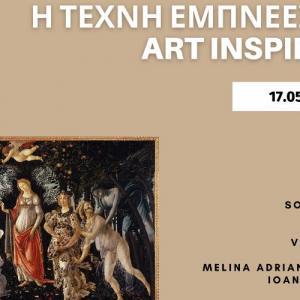 Η Τέχνη εμπνέει Τέχνη