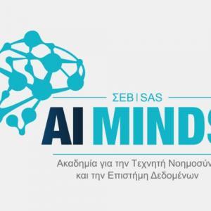 O ΣΕΒ και η SAS δημιουργούν την AI Minds για την Τεχνητή Νοημοσύνη και την Επιστήμη των Δεδομένων