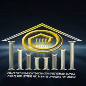 6ος Πανελλήνιος Διαγωνισμός Μουσικής από τον Όμιλο για την UNESCO Τεχνών, Λόγου και Επιστημών Ελλάδος
