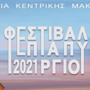 ΦΕΣΤΙΒΑΛ ΕΠΤΑΠΥΡΓΙΟΥ 2021