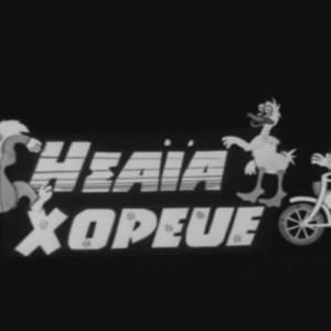 «Ησαΐα Χόρευε» του Κώστα Ασημακόπουλου στο OPEN
