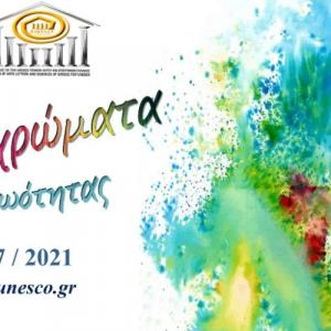 «Με τα χρώματα της αθωότητας» - Ανοιχτή πρόσκληση για συμμετοχή παιδιών και εφήβων