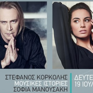 Στέφανος Κορκολής & Σοφία Μανουσάκη: Μουσικές Ιστορίες στο Faliro Summer Theater