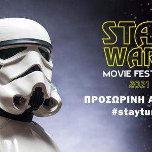 Ακύρωση STAR WARS FESTIVAL