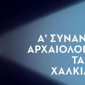 Πρώτη συνάντηση αρχαιολογικών ταινιών στον Πολύγυρο