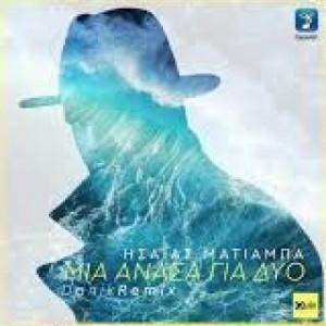 Ησαΐας Ματιάμπα: «Μια ανάσα για δυο» - Danik remix