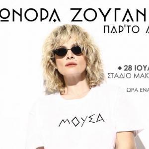 «Παρ' το αλλιώς» - H καλοκαιρινή συναυλία Ελεωνόρας Ζουγανέλη στη Θεσσαλονίκη!