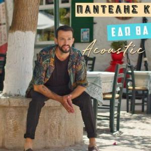 """Παντελής Καστανίδης - Η acoustic version του """"Εδώ θα περιμένω"""""""