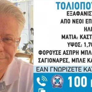 Εξαφάνιση 51χρονου στη Θεσσαλονίκη