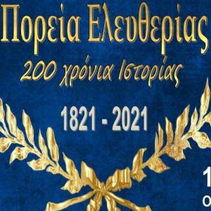 «Πορεία Ελευθερίας – 200 χρόνια Ιστορίας» - Ανοιχτή πρόσκληση σε εικαστικούς