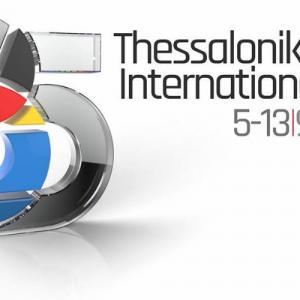 Με την Περιφέρεια Κεντρικής Μακεδονίας στην 85η Διεθνή Έκθεση Θεσσαλονίκης