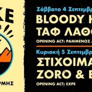 Lake Mode Festival στο Φράγμα Θέρμης