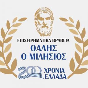 3α Επιχειρηματικά Βραβεία «Θαλής ο Μιλήσιος - 200 χρόνια Ελλάδα»