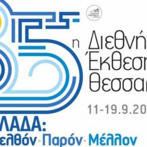 Η Περιφέρεια Ιονίων Νήσων στην Διεθνή Έκθεση της Θεσσαλονίκης