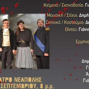 Η θεατρική παράσταση «Υλικό Καποδίστριας» και πάλι στο δήμο Νεάπολης-Συκεών