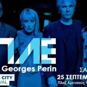 Οι ΜΠΛΕ μαζί με τον Georges Perin στην Πλαζ Αρετσούς
