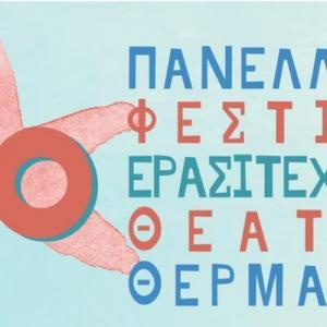 1ο Πανελλήνιο Φεστιβάλ Ερασιτεχνικού Θεάτρου Θερμαϊκού