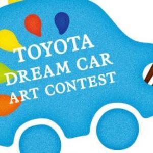 Διεθνής Διαγωνισμός Ζωγραφικής «Toyota Dream Car Art Contest -Το αυτοκίνητο των ονείρων σου»