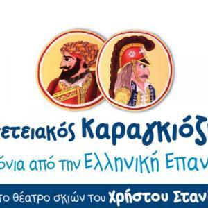 «Επετειακός Καραγκιόζης- 200 Χρόνια από την Ελληνική Επανάσταση»
