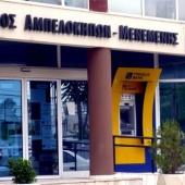 Δήμος Αμπελοκήπων - Μενεμένης © goTHESS.gr
