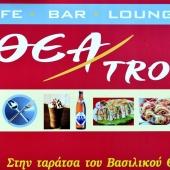 Cafe Θέα/tro
