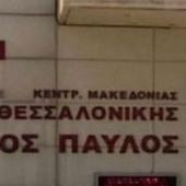 Αγιος Παύλος Νοσοκομείο © goTHESS.gr