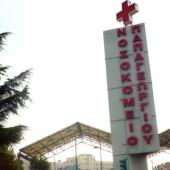 Παπαγεωργίου Νοσοκομείο
