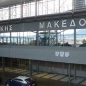 ΜΑΚΕΔΟΝΙΑ Αεροδρόμιο