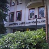 Δημοτικό Ωδείο Σταυρούπολης