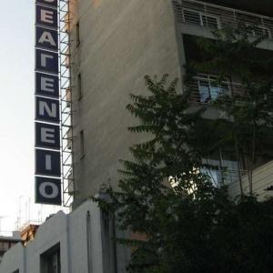 Η Μητροπολιτική Ενότητα Θεσσαλονίκης ενισχύει το Αντικαρκινικό Νοσοκομείο Θεσσαλονίκης ΘΕΑΓΕΝΕΙΟ