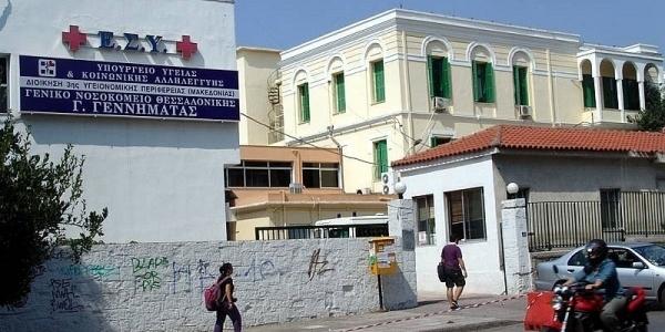 ΠΟΕΔΗΝ: Στο Υπερταμείο και το Νοσοκομείο «Γ. Γεννηματάς» της Θεσσαλονίκης