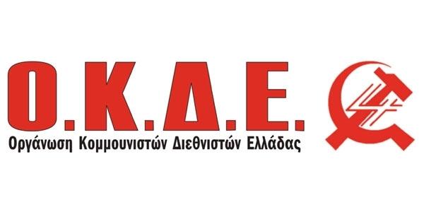 Προεκλογική  εκδήλωση  της ΟΚΔΕ