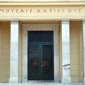 Στη θέση 324 το Αριστοτέλειο Πανεπιστήμιο Θεσσαλονίκης μετά το ΕΚΠΑ