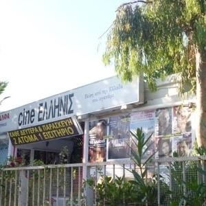 «Σαν Παλιό Σινεμά»: Μουσικοθεατρική παράσταση στο Θερινό Ελληνίς